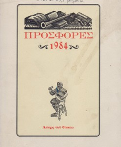 PROSFORES-1984