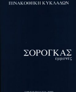 SOROGKAS-EMMONES