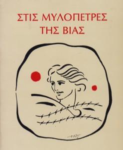 STIS-MYLOPETRES-TIS-BIAS