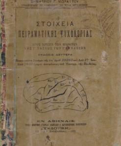 STOIXEIA-PEIRAMATIIS-PSYXOLOGIAS