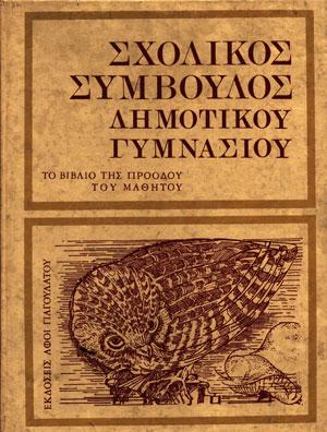 SXOLIKOS-SUMBOULOS