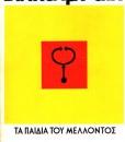 TA-PAIDIA-TOU-MELONTOS-REICH-VILHELM