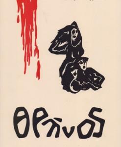 THRINOS