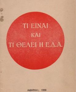 TI-EINAI-KAI-TI-THELEI-I-EDA