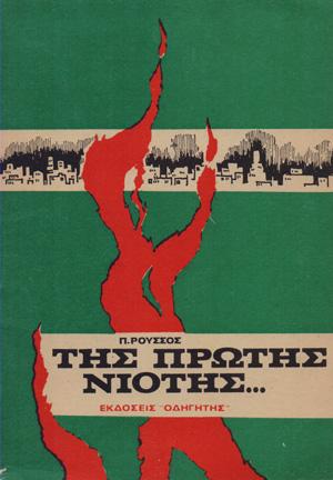 TIS-PROTIS-NIOTIS