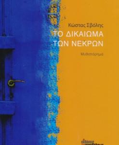 TO-DIKAIOMA-TON-NEKRON-SBOLIS-KOSTAS