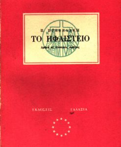 TO-IFAISTIO-PREBELAKIS