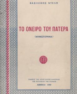 TO-ONEIRO-TOU-PATERA