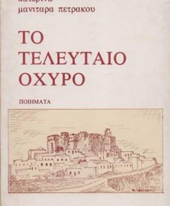 TO-TELEUTAIO-OXYRO