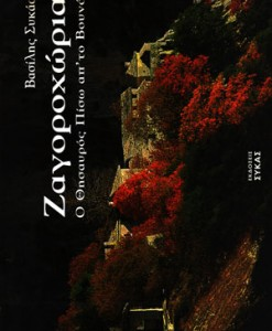 ZAGOROXORIA