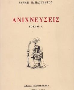 anixneuseis