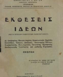ektheseis-idewn