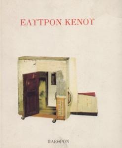 elytron-kenou