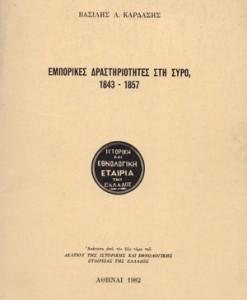 emporikes-drastiriotites-sti-syro