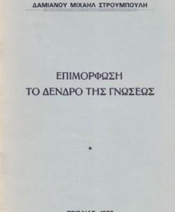 epimorfosi-to-dentro-tis-gnosis