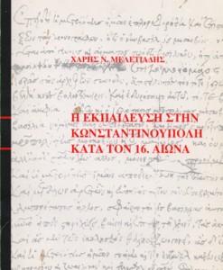 i-ekpaideusi-stin-konstantinoupoli