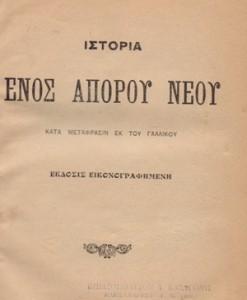 istoria-enos-aporou-neou