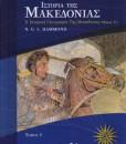 istoria-tis-makedonias