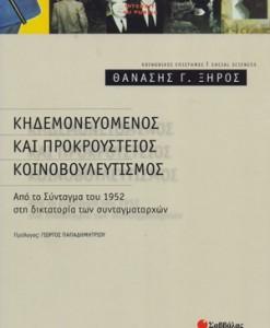 kideyoneoumenos-koinovouleutismos