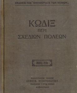 kodix-peri-sxedion-polewn