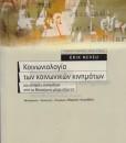 koinoniologia-koinwnikwn-kinimatwn