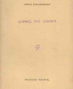 korfes-tou-anemou