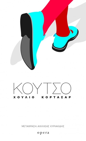 koytso-ekswf-jpeg