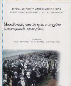 makedonikes-tautotites
