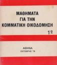 mathimata-gia-tin-akommatiki-aoikodomidi
