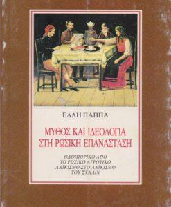 mythos-kai-ideologia-sti-rosiki-epnastasi