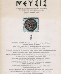 neusis-9