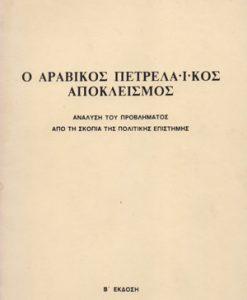 o-aravikos-petrelaikos-apokleismos