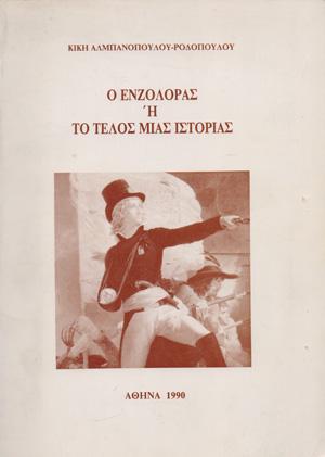 o-enzoloras