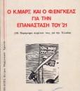o-marx-kai-egels-gia-tin-epanastasi-toy--21