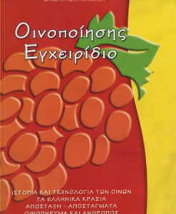 oinopoiisis-egxeiridio