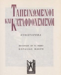 tapeinoi-kai-katafronimenoi
