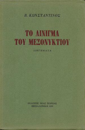 to-ainigma-tou-mesonyktiou
