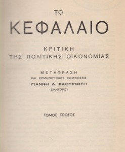 to-kefalaio