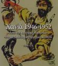 xania-1946-1952