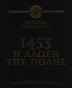 1453-ALOSI-TIS-POLIS