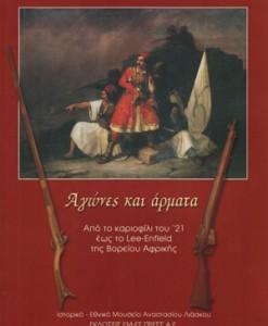 AGONES-KAI-ARMATA