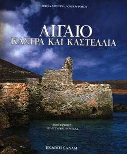 AIGAIO-KASTRA-KAI-KASTELLIA