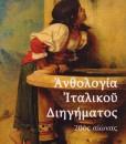 ANTHOLOGIA-ITALIKOY-DIIGIMATOS