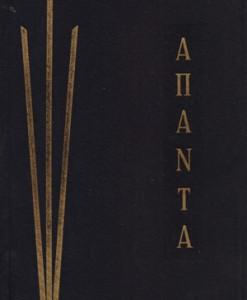 APANTA-BILARA