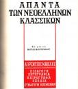 APANTA-TON-NEOELLINON-KLASIKON-33-TOMOI