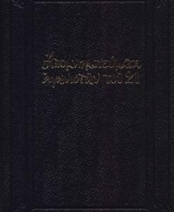 APOMNIMONEUMATA-1821