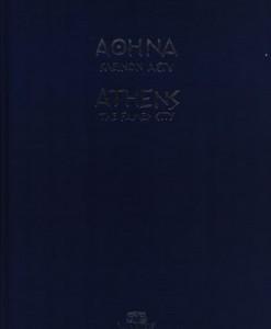 ATHINA-LEINON-ASTY