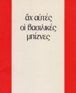 AX-AUTES-OI-BASILIKES-MPIZNES