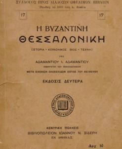 BYZANTINI-THESSALONIKI