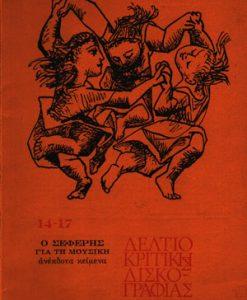DELTIO-KRITIKIS-DISKOGRAFIAS-14-17